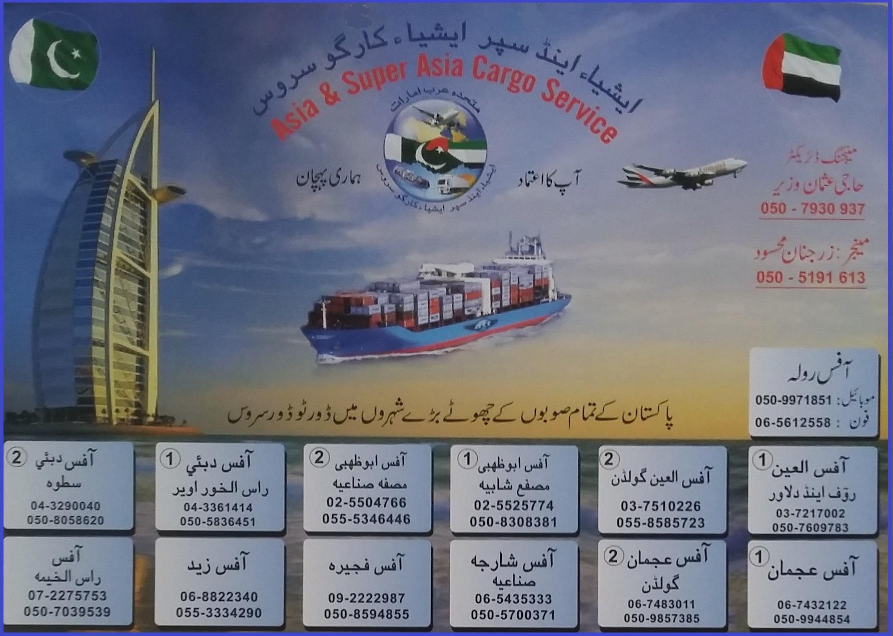 Asia And Super Asia Cargo Service